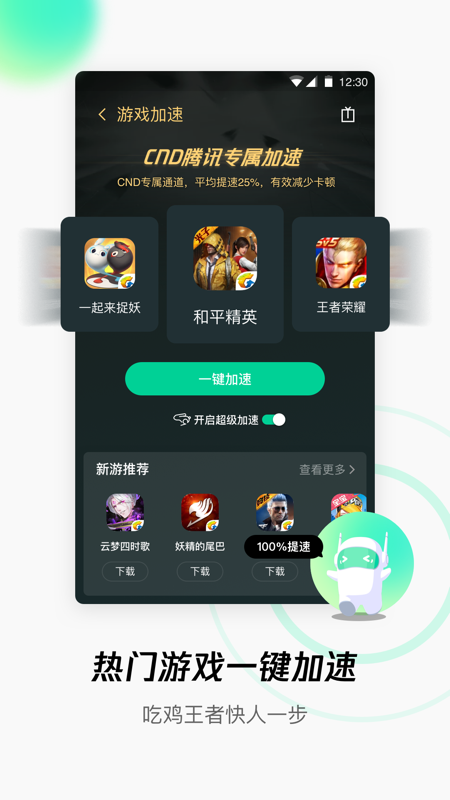 腾讯WiFi管家v3.9.12 安卓版