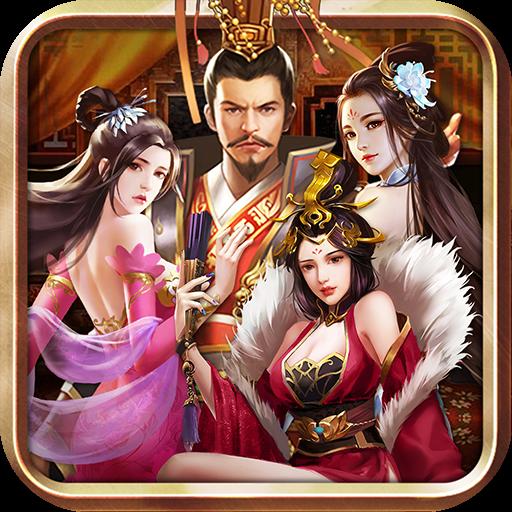 三国后宫传v3.1.0 最新版