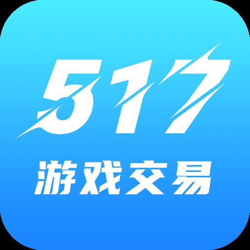 517游戏交易v1.4.1 最新版