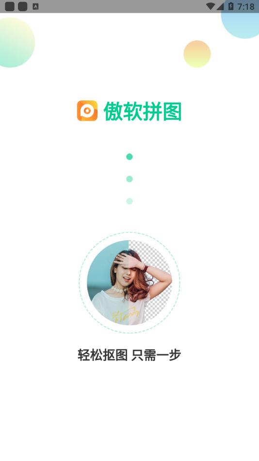 傲软拼图appv1.0.0 最新版