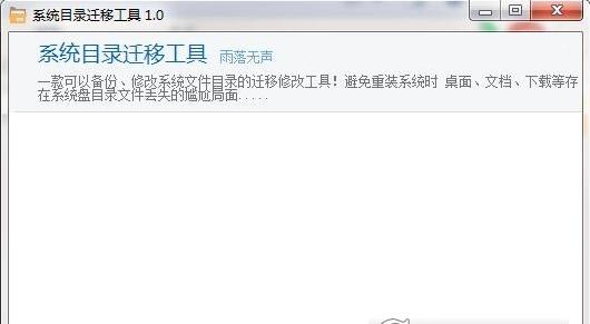 系统目录迁移工具V1.0 绿色免费版