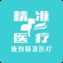 康恒健康咨询appv1.1.7 安卓版