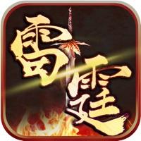 雷霆王者传奇下载iOSv1.3.0 官方版
