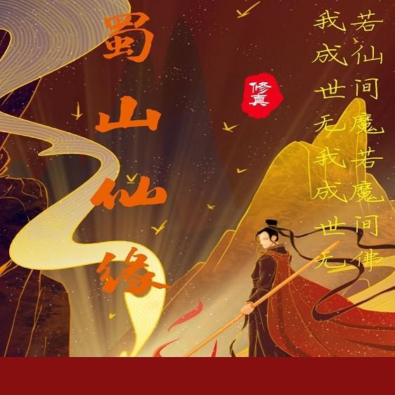 蜀山仙缘mudv1.0 最新版