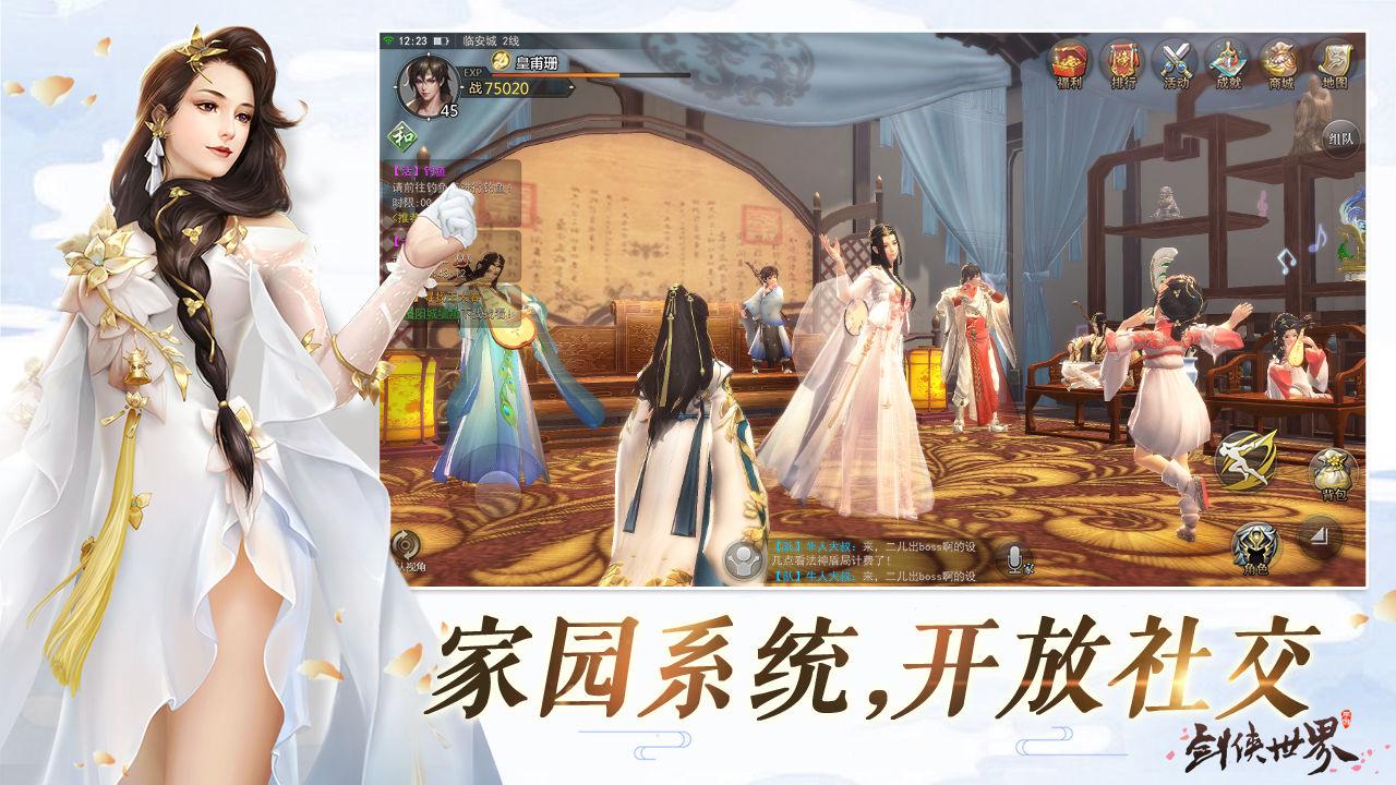 剑侠世界手游v1.2.15953 安卓版