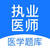 执业医师壹题库appv1.7.7 安卓版