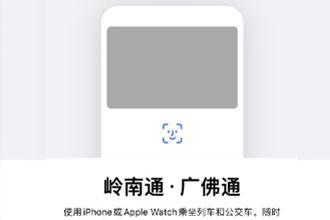 Apple Pay广佛通有优惠吗?怎么用?苹果手机广佛通充值教程
