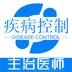 疾病控制主治医师题库v1.1.6 最新版
