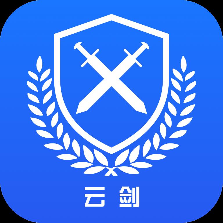 云剑卫士appv2.0.1 最新版