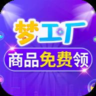 口袋梦工厂appv1.1.6 安卓版