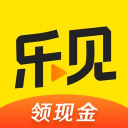 乐见极速版appv1.2.2 最新版