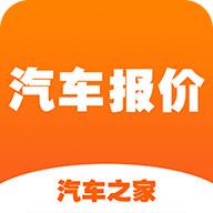 汽车报价iPhone版下载v6.9.5 ios版