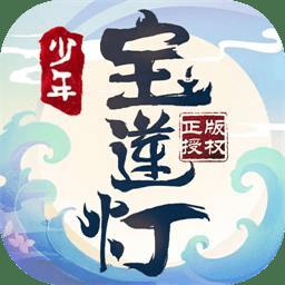 少年宝莲灯v1.0.1 最新版