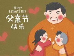 父亲节感恩爸爸的说说 2021父亲节对爸爸感谢的话