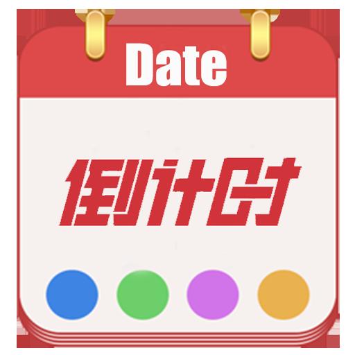 日期倒计时软件v1.001 最新版