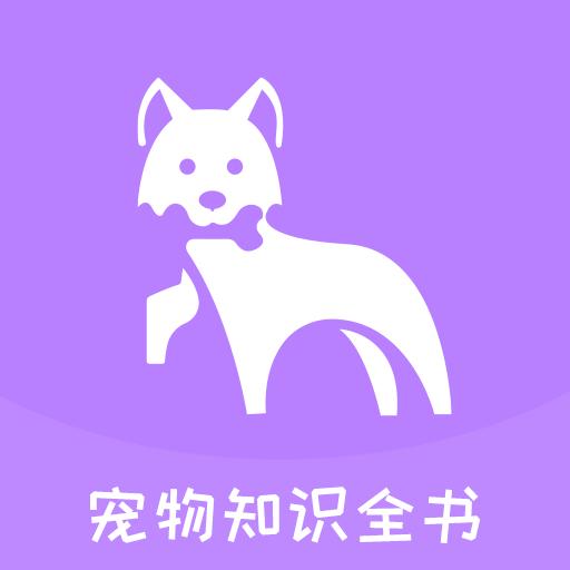 宠物知识全书v1.0 最新版