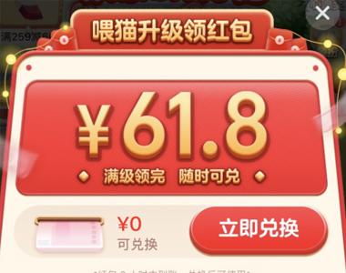 淘宝618养猫红包使用期限及截止时间 淘宝618红包兑换后什么时候过期