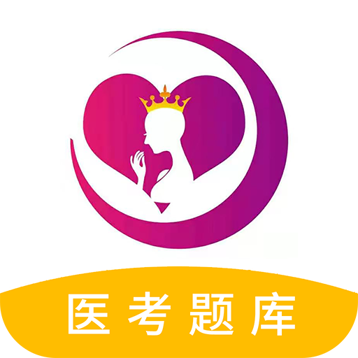 医美之恋(医美考试题库)v1.0.0.0 安卓版