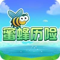 蜜蜂历险游戏下载iOSv1.0.3 官方版