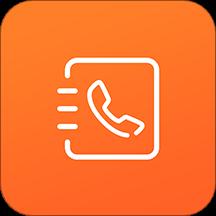 通讯录备份导出v1.01 最新版