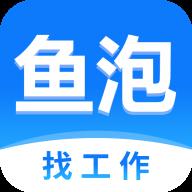 鱼泡网找工作下载appv2.8.5 最新版