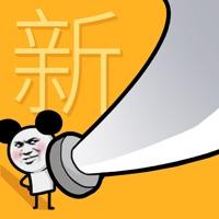 我的大刀四十米免费下载iOSv2.1.1 官方版