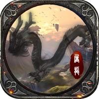 屠龙战舰手游iOS版v1.0 官方版