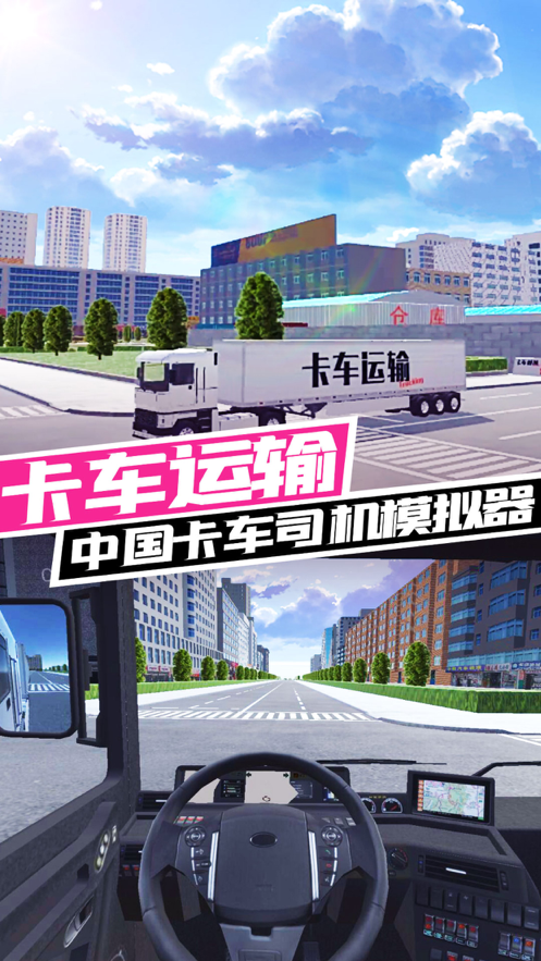 卡车运输模拟手游iOS版v1.6 官方版