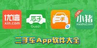 二手车App