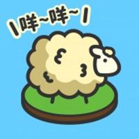 羊羊要秃了游戏iOS版v1.0.8 官方版