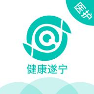 健康遂宁医护版v1.5.014 安卓版