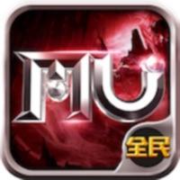 全民奇迹MU手游iOS版