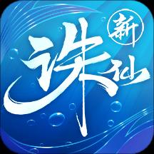 诛仙手游v2.156.1 安卓版