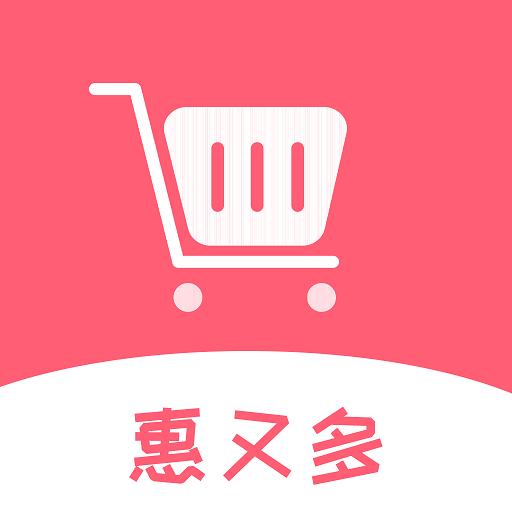 惠又多平台v1.0.1 最新版