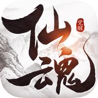 仙魂觉醒手游iOS版