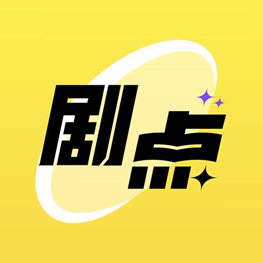剧点v 1.1.0 官方版
