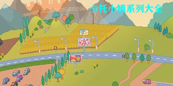 托卡小镇系列游戏大全