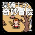 某骑士的奇妙冒险v1.0.0.0 中文版