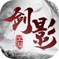 剑影江湖手游iOS版