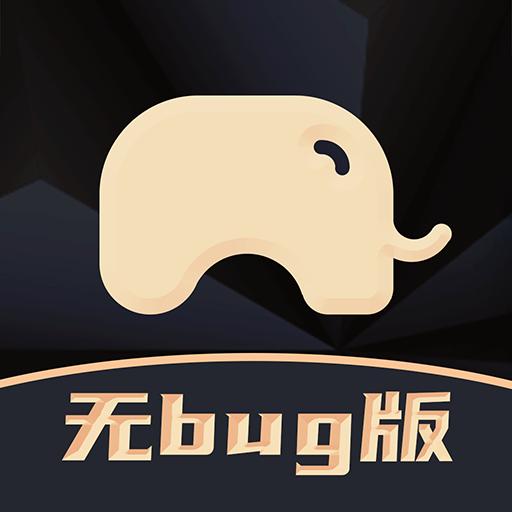 大象保无bug版v1.4 安卓版