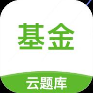 基金从业云题库appv2.7.2 安卓版