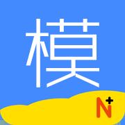 模保易appv4.1.8 安卓版