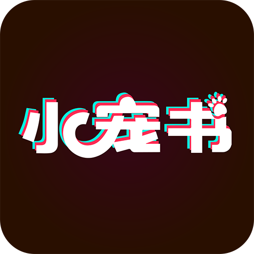 小宠书appv1.0.0 安卓版