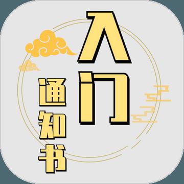 修个球仙v1.0 安卓版