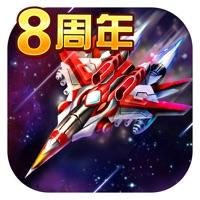 飞机大战豪华版下载iOS