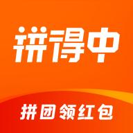 拼得中appv1.0.4 官方版