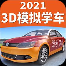 驾考家园2021新规版v6.46 安卓版