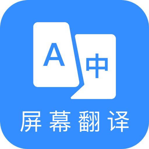 芒果游戏翻译v1.9.7 最新版