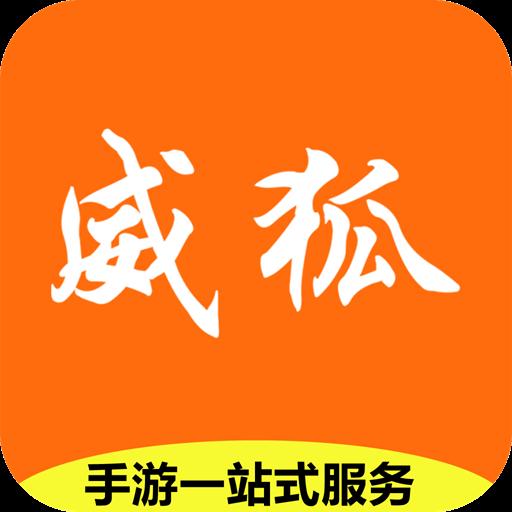 威狐手游官方appv1.0.8 手机版