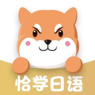恰学日语appv3.0.9 最新版